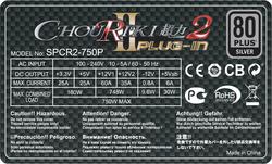 Блок питания модульный  Scythe Chouriki 2 Plug in 750Вт SPCR2 750P